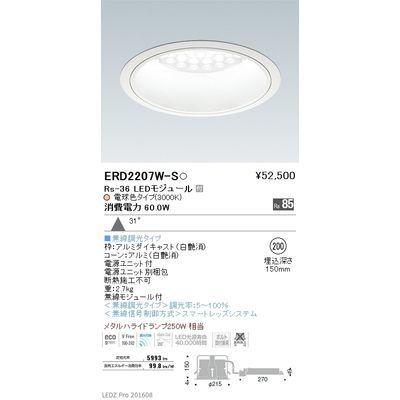 遠藤照明 LEDZ Rs series ベースダウンライト:白コーン ERD2207W-S