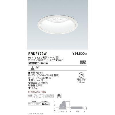 遠藤照明 LEDZ Rs series ベースダウンライト:白コーン ERD2172W