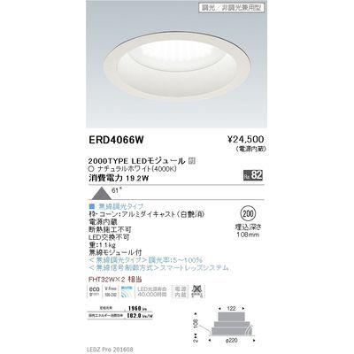 遠藤照明 LEDZ Mid Power series 浅型ベースダウンライト ERD4066W