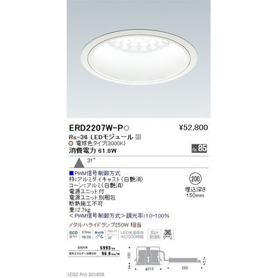 遠藤照明 LEDZ Rs series ベースダウンライト:白コーン ERD2207W-P