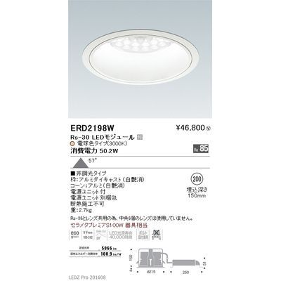 遠藤照明 LEDZ Rs series ベースダウンライト:白コーン ERD2198W