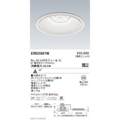 遠藤照明 LEDZ Rs series リプレイスダウンライト ERD2687W