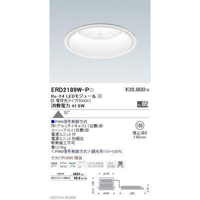 遠藤照明 LEDZ Rs series ベースダウンライト:白コーン ERD2189W-P