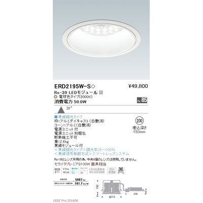 遠藤照明 LEDZ Rs series ベースダウンライト:白コーン ERD2195W-S
