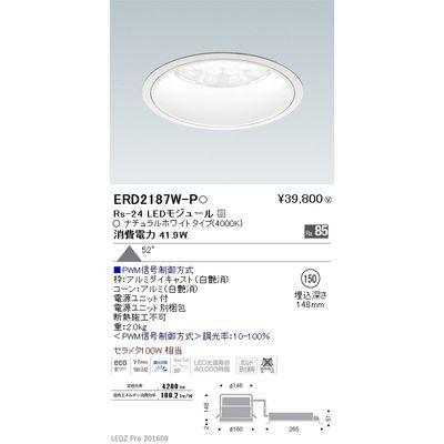 遠藤照明 LEDZ Rs series ベースダウンライト:白コーン ERD2187W-P