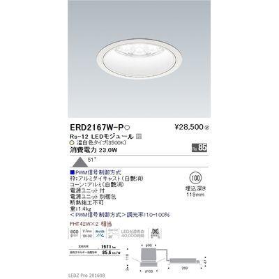 遠藤照明 LEDZ Rs series ベースダウンライト:白コーン ERD2167W-P