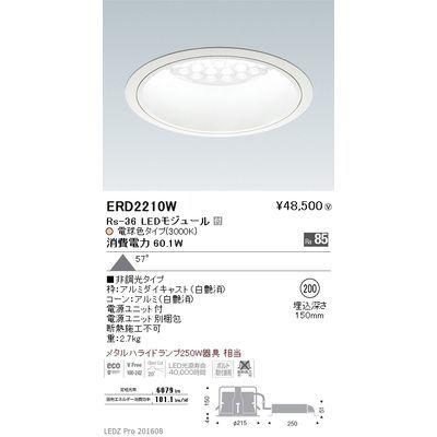 遠藤照明 LEDZ Rs series ベースダウンライト:白コーン ERD2210W