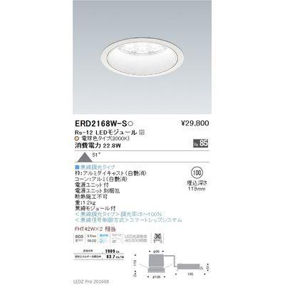 遠藤照明 LEDZ Rs series ベースダウンライト:白コーン ERD2168W-S