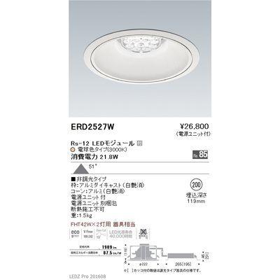 遠藤照明 LEDZ Rs series リプレイスダウンライト ERD2527W