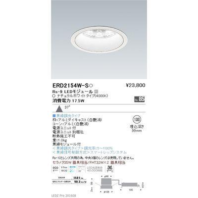 遠藤照明 LEDZ Rs series ベースダウンライト:白コーン ERD2154W-S