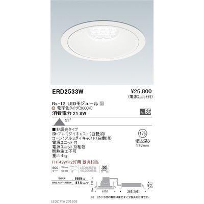 遠藤照明 LEDZ Rs series リプレイスダウンライト ERD2533W