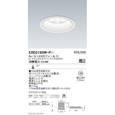 遠藤照明 LEDZ Rs series ベースダウンライト:白コーン ERD2160W-P
