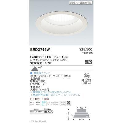 遠藤照明 LEDZ Mid Power series 浅型ベースダウンライト ERD3746W