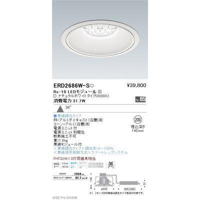 遠藤照明 LEDZ Rs series リプレイスダウンライト ERD2686W-S