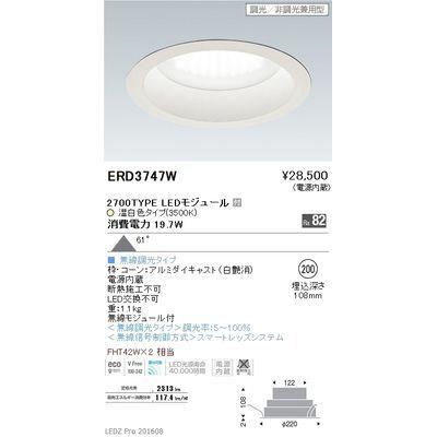 遠藤照明 LEDZ Mid Power series 浅型ベースダウンライト ERD3747W