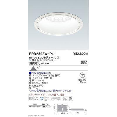 遠藤照明 LEDZ Rs series ベースダウンライト:白コーン ERD2598W-P
