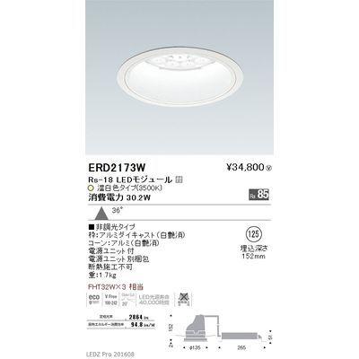 遠藤照明 LEDZ Rs series ベースダウンライト:白コーン ERD2173W