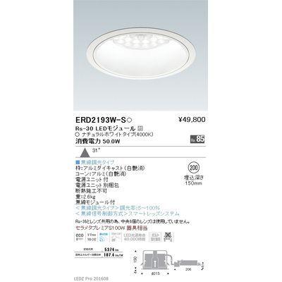 遠藤照明 LEDZ Rs series ベースダウンライト:白コーン ERD2193W-S