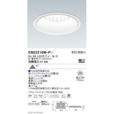 遠藤照明 LEDZ Rs series ベースダウンライト:白コーン ERD2210W-P