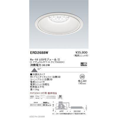 遠藤照明 LEDZ Rs series リプレイスダウンライト ERD2688W