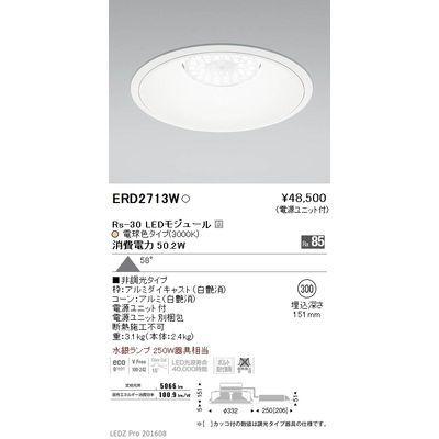 遠藤照明 LEDZ Rs series リプレイスダウンライト ERD2713W