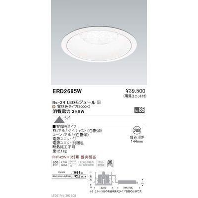 遠藤照明 LEDZ Rs series リプレイスダウンライト ERD2695W