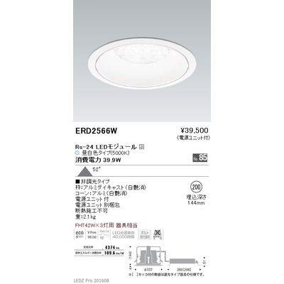 遠藤照明 LEDZ Rs series リプレイスダウンライト ERD2566W