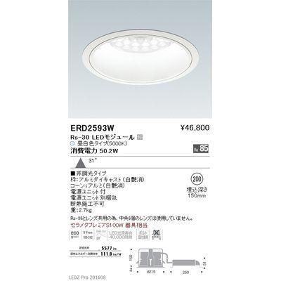 遠藤照明 LEDZ Rs series ベースダウンライト:白コーン ERD2593W