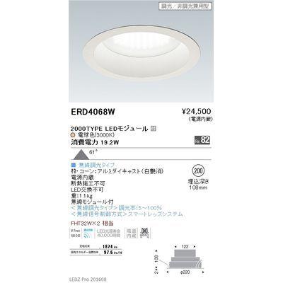 遠藤照明 LEDZ Mid Power series 浅型ベースダウンライト ERD4068W