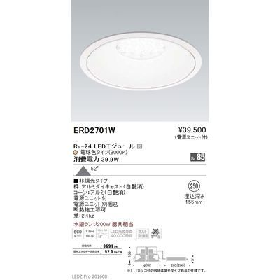 遠藤照明 LEDZ Rs series リプレイスダウンライト ERD2701W