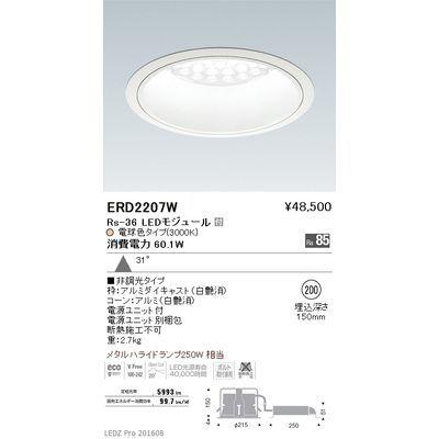 遠藤照明 LEDZ Rs series ベースダウンライト:白コーン ERD2207W