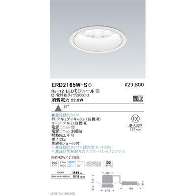 遠藤照明 LEDZ Rs series ベースダウンライト:白コーン ERD2165W-S