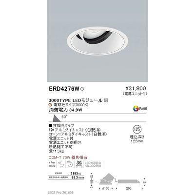 遠藤照明 LEDZ ARCHI series ユニバーサルダウンライト ERD4276W