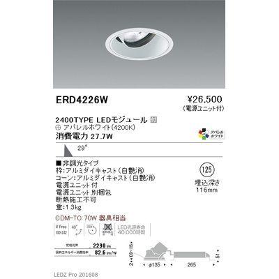 遠藤照明 LEDZ ARCHI series ユニバーサルダウンライト ERD4226W