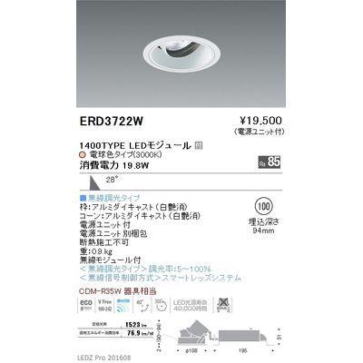 遠藤照明 LEDZ ARCHI series ユニバーサルダウンライト ERD3722W