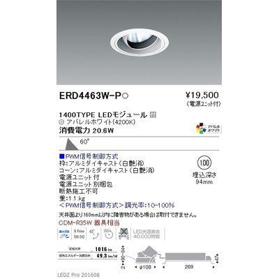 遠藤照明 LEDZ ARCHI series ユニバーサルダウンライト ERD4463W-P