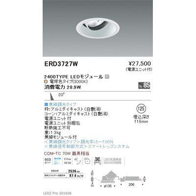 遠藤照明 LEDZ ARCHI series ユニバーサルダウンライト ERD3727W