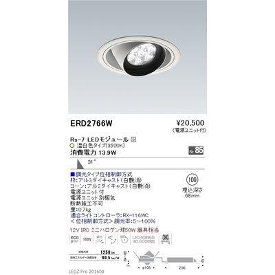 遠藤照明 LEDZ Rs series ユニバーサルダウンライト ERD2766W