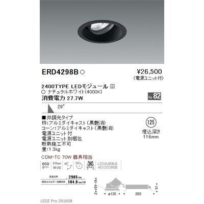 遠藤照明 LEDZ ARCHI series ユニバーサルダウンライト ERD4298B