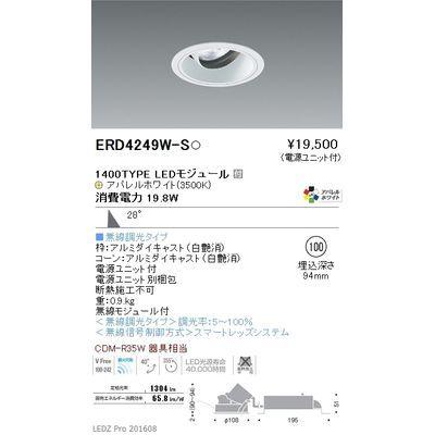 遠藤照明 LEDZ ARCHI series ユニバーサルダウンライト ERD4249W-S