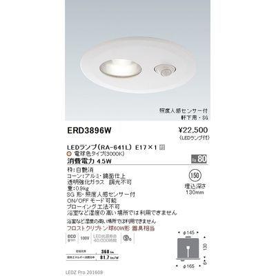 遠藤照明 LEDZ LAMP series S形ベースダウンライト ERD3896W