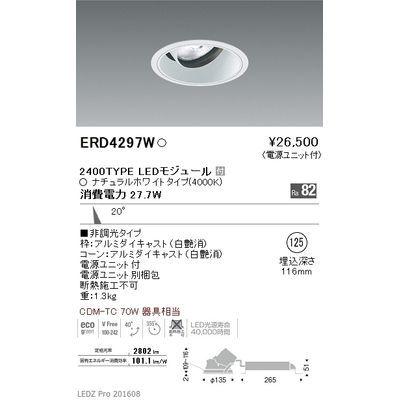 遠藤照明 LEDZ ARCHI series ユニバーサルダウンライト ERD4297W