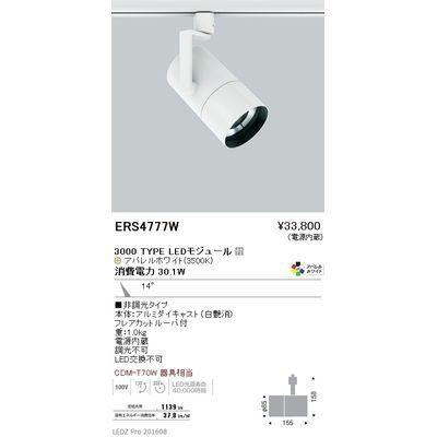 遠藤照明 LEDZ ARCHI series グレアレススポットライト ロングフード ERS4777W