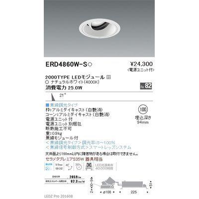 遠藤照明 LEDZ ARCHI series ユニバーサルダウンライト ERD4860W-S
