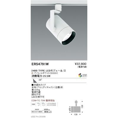 遠藤照明 LEDZ ARCHI series グレアレススポットライト ショートフード ERS4791W