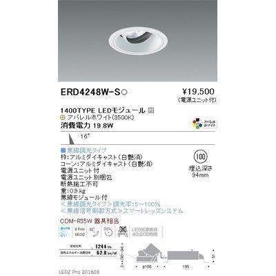 遠藤照明 LEDZ ARCHI series ユニバーサルダウンライト ERD4248W-S
