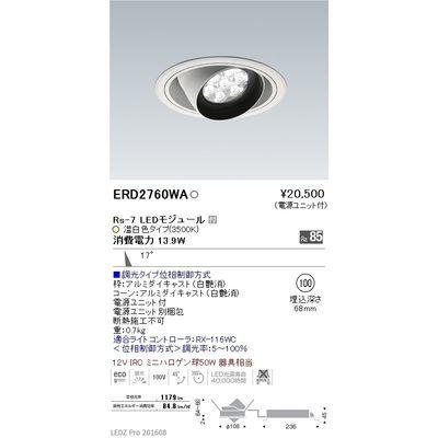 遠藤照明 LEDZ Rs series ユニバーサルダウンライト ERD2760WA