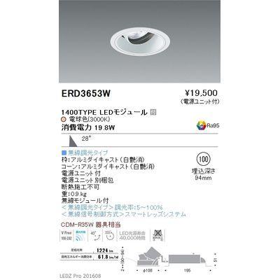 遠藤照明 LEDZ ARCHI series ユニバーサルダウンライト ERD3653W