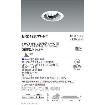 遠藤照明 LEDZ ARCHI series ユニバーサルダウンライト ERD4287W-P
