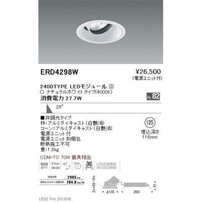 遠藤照明 LEDZ ARCHI series ユニバーサルダウンライト ERD4298W